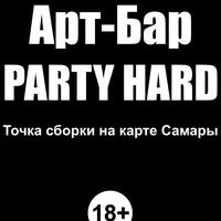 Логотип Арт-Бар «PARTY HARD» - точка сборки в Самаре!