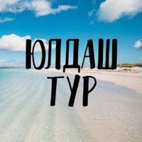 Фотография страницы Юлдаш Тур ВКонтакте