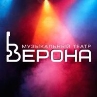 """Логотип Музыкальный театр """"ВЕРОНА"""""""