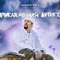 Фотография страницы Андрея Батта ВКонтакте