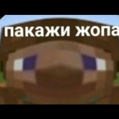 Даня Миронов