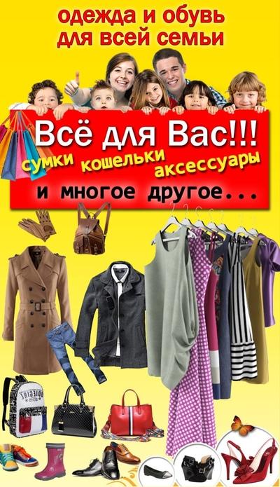Товары-По-Низким-Ценам Балаково, Балаково