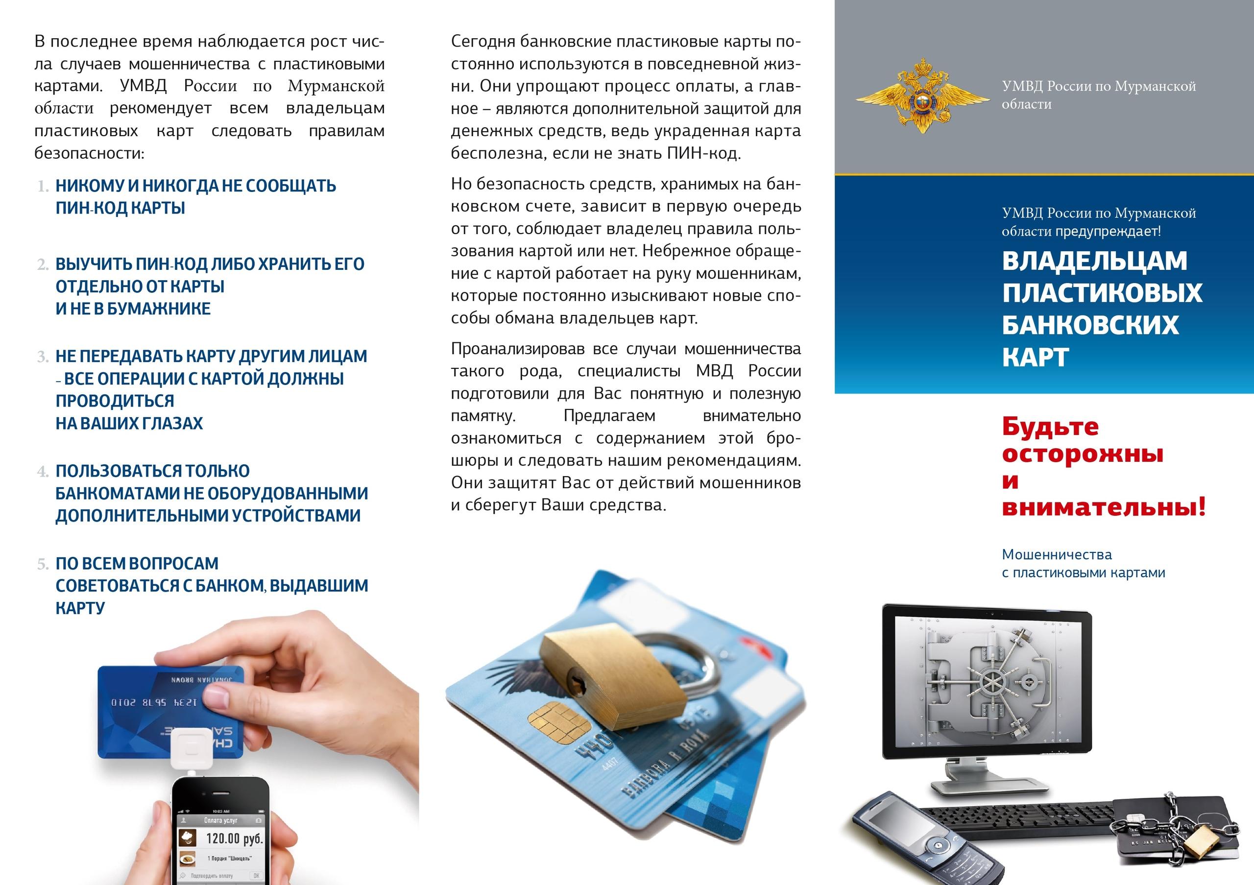 Памятка «Виды мошенничества с использованием высокотехнологичных устройств. Рекомендации по защите от действий мошенников»