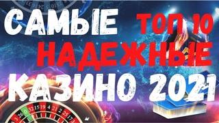 Топ 10 надежных казино - лучшие казино 2021