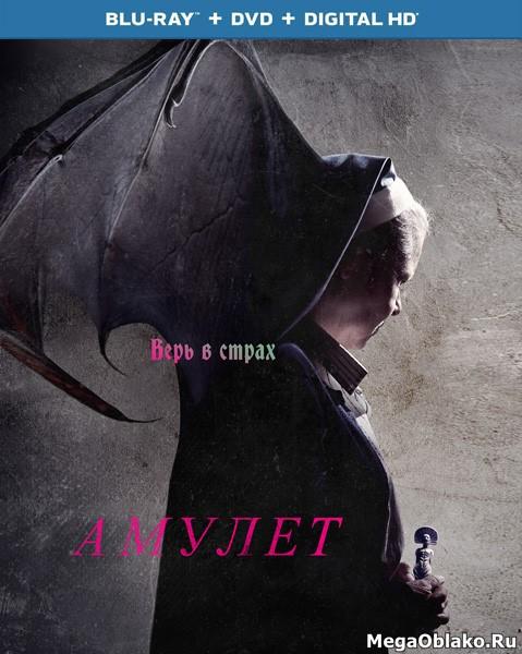 Амулет / Amulet (2020/BDRip/HDRip)