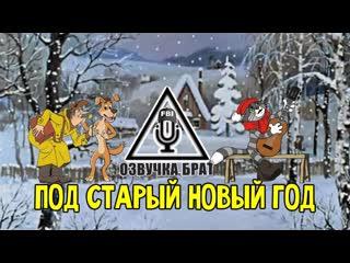 Озвучка Зима в Простоквашино, брат: Под Старый Новый Год