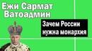 Монархия в России Ежи Сармат и Ватоадмин