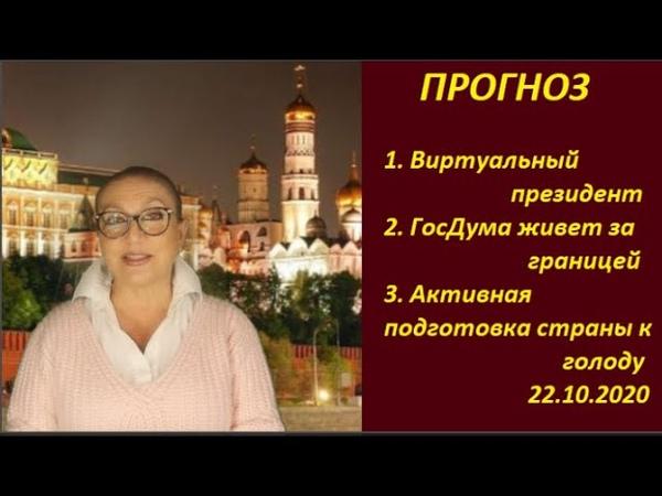 ПРОГНОЗ Виртуальный президент № 2333