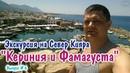 Обзорная экскурсия на север Кипра. - Турция, Город призрак, Фамагуста, Замок Иллариона, Аббатство.