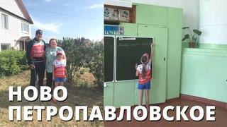 Знакомство с семьей сельских блогеров / Оказались в школе, которой уже больше 100 лет