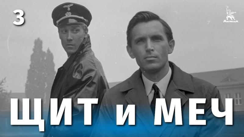 Щит и меч 3 серия военный реж Владимир Басов 1967 г