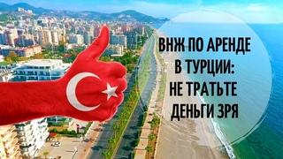 ВНЖ по аренде в Турции: не тратьте деньги зря