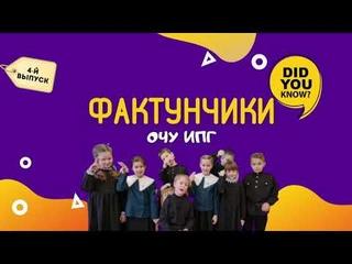 ФАКТЫ ОТ ПРАВОСЛАВЧИКОВ/ ОЧУ ИПГ / 4 ВЫПУСК