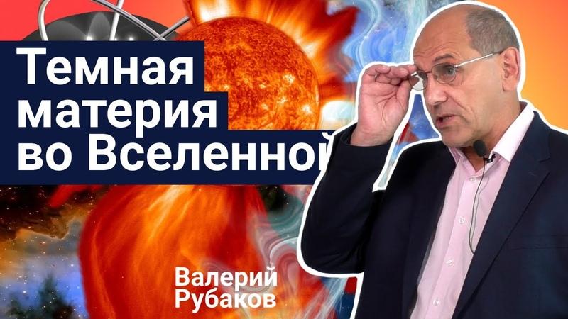 Стань учёным Темная материя во Вселенной и физика микромира Валерий Рубаков