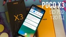 Взял Poco X3 NFC, Snapdragon 732G, батарея 5160, дисплей 120 Гц