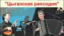 С.Павлов Цыганская рапсодия Дуэт виртуозов Парафраз