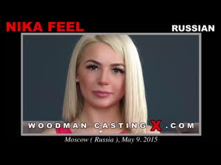 [WoodmanCastingX / PierreWoodman] Nika Feel [Russian,Casting,Interview,Talking,Posing,All Sex,Hardcore,Oral,Anal,Blowjob]