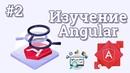 Уроки Angular для начинающих / 2 - Файлы и создание компонента