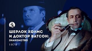 Приключения Шерлока Холмса и доктора Ватсона: Знакомство (детектив, И. Масленников, г. 1979)