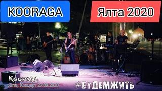 Будем жить / Авторская / KooRaga / Группа Курага. Крым, Ялта 2020
