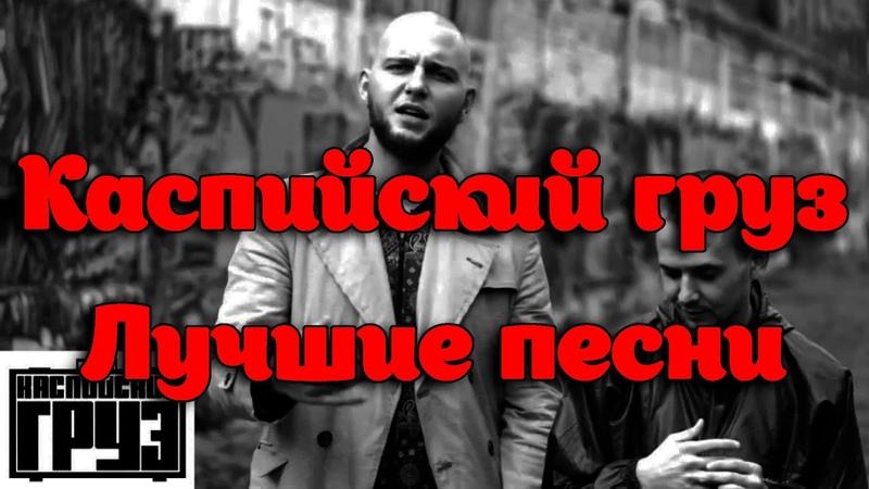 ✵ Каспийский Груз Лучшие песни ✵