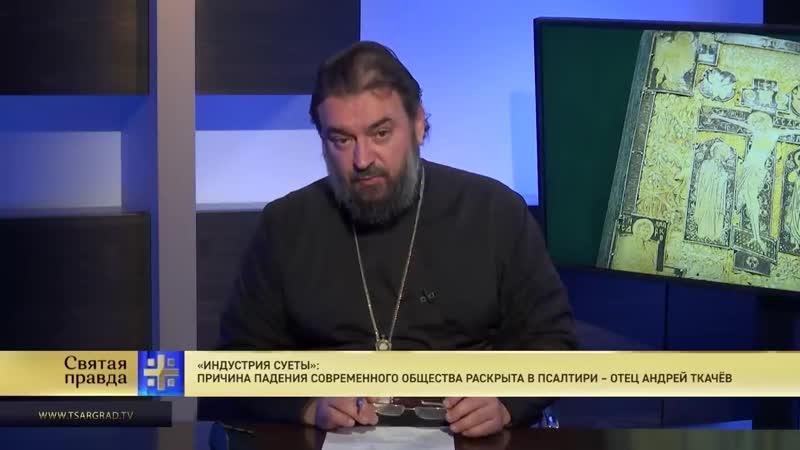 Индустрия суеты Причина падения современного общества раскрыта в Псалтири отец Андрей Ткачёв ноя 2020