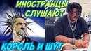 ИНОСТРАНЦЫ СЛУШАЮТ КОРОЛЬ И ШУТ ЛЕСНИК Иностранцы слушают русскую музыку
