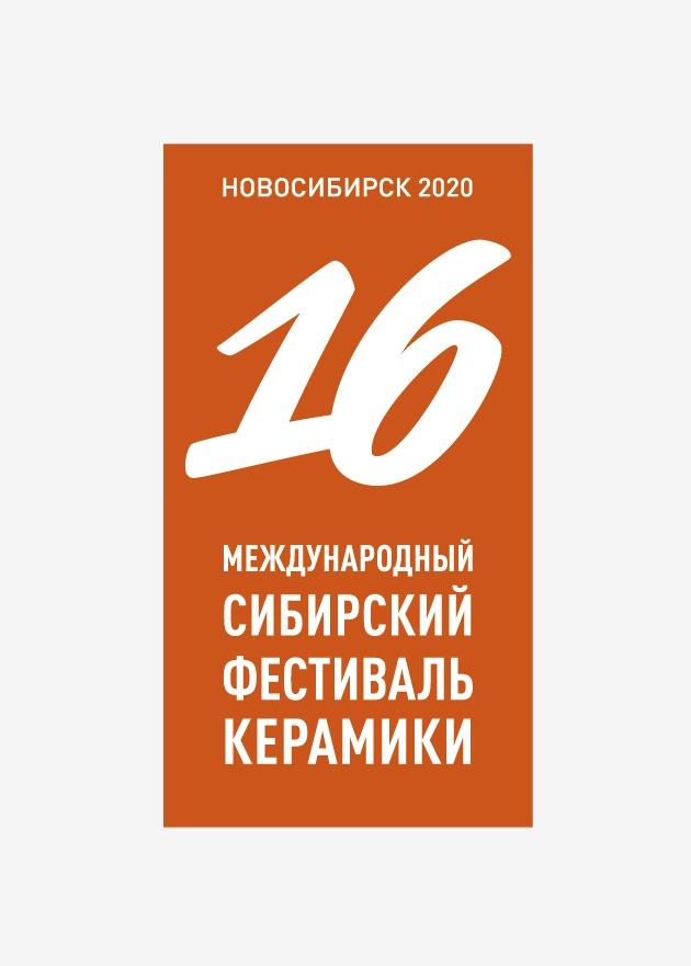 Афиша Международный cибирский фестиваль керамики