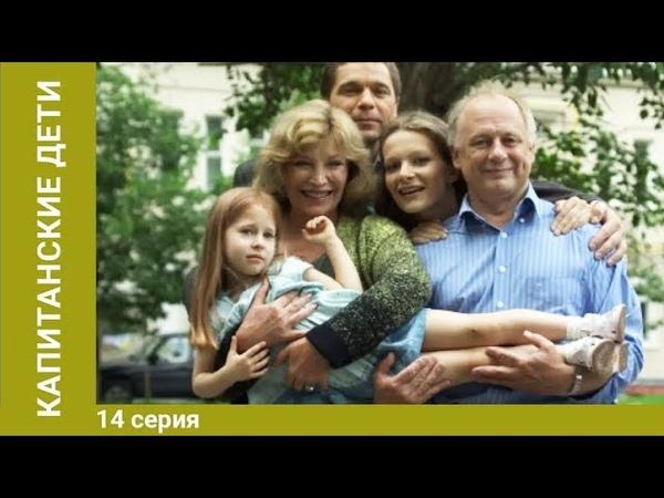 Капитанские дети 14 Серия Сериал Криминальная Мелодрама