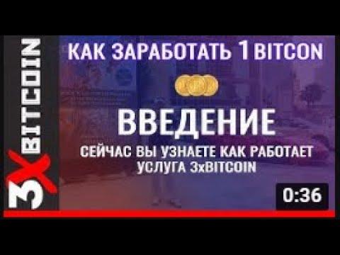 Введение Как заработать 1 BitCoin
