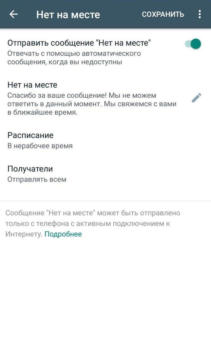 Как продвигать бизнес с WhatsApp: создаем профиль компании и настраиваем рекламу, изображение №7