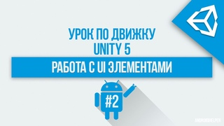 [UNITY 5] UI Элементы для создания интерфейса (Canvas,text,image и т.д)
