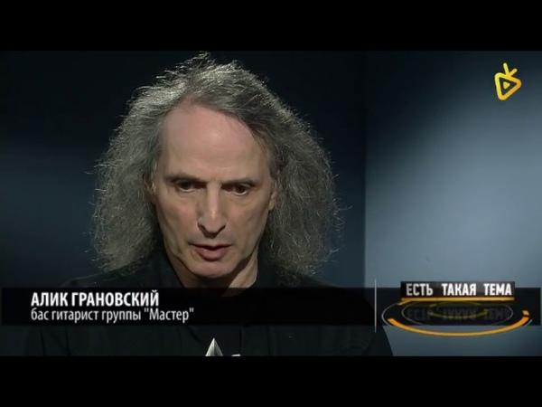 2013 лето Группа Мастер в передаче Есть такая тема Online TV