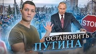 Скрытая цель митингов / О чём не сказал Путин в послании?