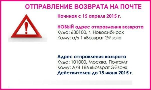 Avon адрес эйвон википедия на русском