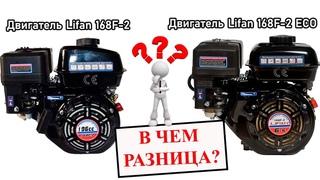 Двигатели Lifan 168F-2 ECO и Lifan 168F-2. В чем разница?
