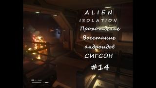 Alien Isolation 14# Восстание андроидов СИГСОН