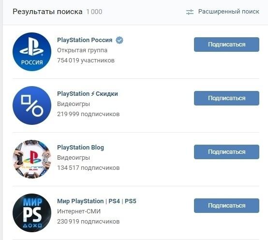 Как найти геймеров во ВКонтакте для рекламы?, изображение №5