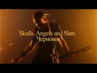 Skulls, Angels and Sluts - Черновик