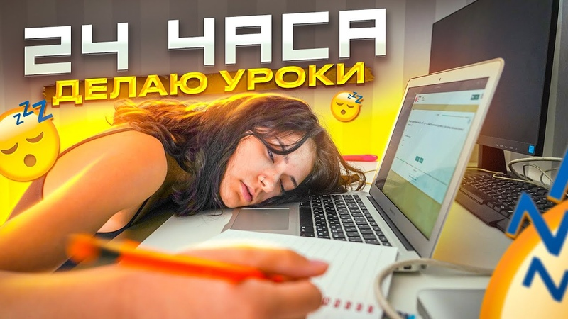 УРОКИ 24 ЧАСА😱Челендж 24 часа ДЕАЮ УРОКИ🤔ШКОЛА Liza Nice