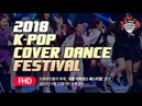 FULL 2018 K POP Cover Dance Festival Final Round KCDF 에이프릴 AOA KARD