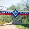 Подслушано в Брянской области.