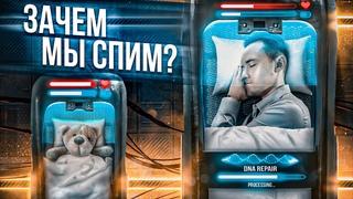 ДОКТОР СОН: Как сон спасает нам жизнь