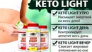 Средство для похудения - KETO LIGHT