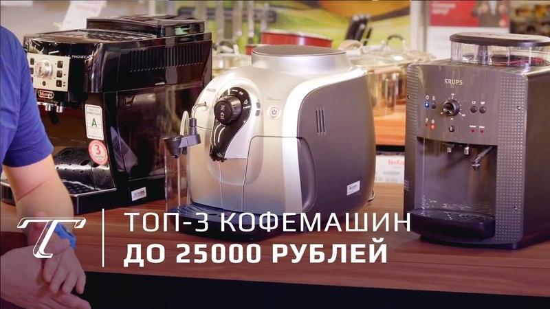 ТОП 3 кофемашин до 25000 рублей