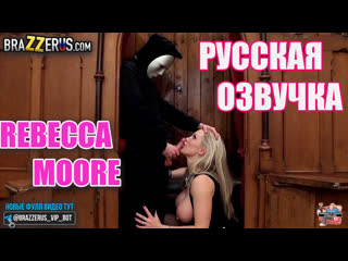 Rebecca Moore исповедь шлюхи с русской озвучкой, big tits, milf, sex, porno, трах, ебля, падре выеб мамку и кончил в рот