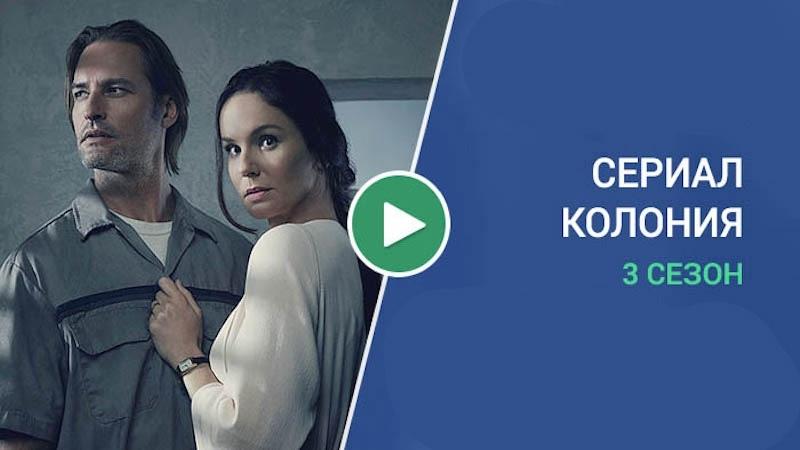 Колония сериал HD 1 сезон 2 серия