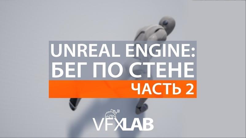 VFXLAB Бег по стенам в Unreal Engine Часть 2