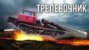 Едет трактор трелевочник. Трелёвочный трактор ТДТ 55. Russian Tractor Soviet TDT55
