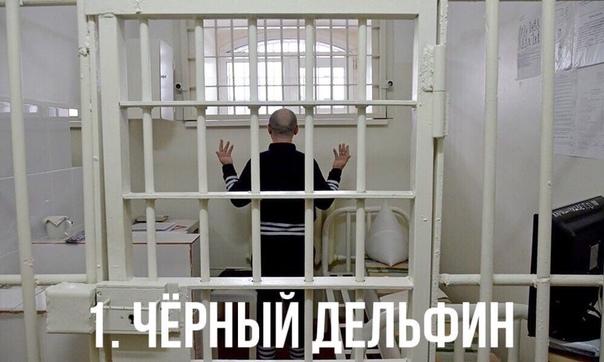 6 самых страшных и опасных тюрем России!